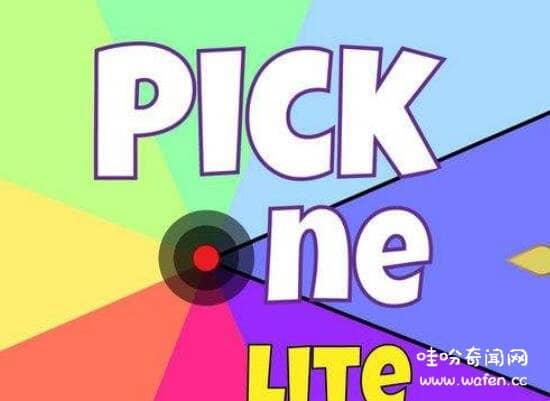 pick什么意思中文翻译挑选或选择的意思源自于综艺节目